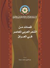 قصائد من الشعر العربي المعاصر في العراق