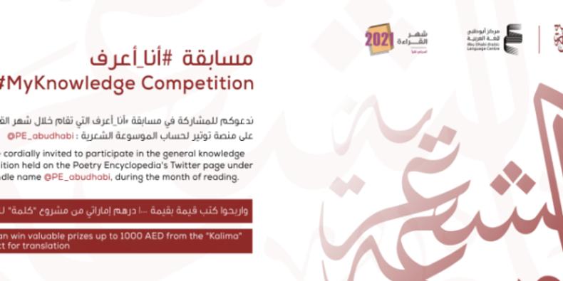 أبوظبي: الموسوعة الشعرية تطلق مسابقة «أنا أعرف»