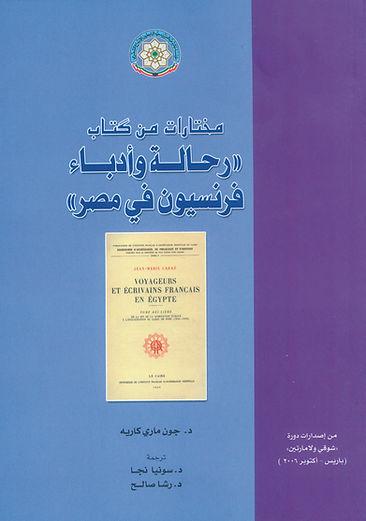 مختارات من كتاب  رحّالة وأدباء فرنسيون في مصر