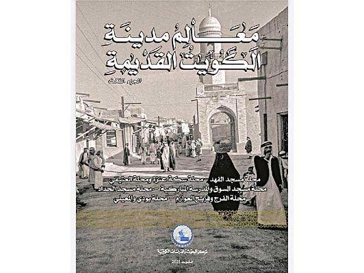 «معالم مدينة الكويت القديمة -٣» يرصد الجغرافيا التاريخية للبلاد