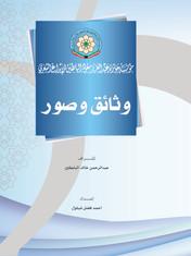 مؤسسة جائزة عبدالعزيز سعود البابطين للإبداع الشعري (وثائق وصور)