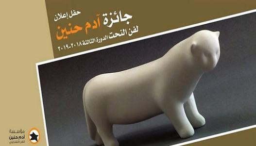 إعلان الفائزين بجائزة آدم حنين للفن التشكيلي في مصر