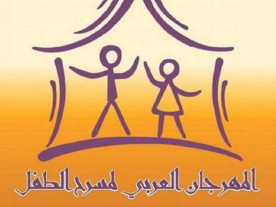 فتح باب المشاركة في المهرجان العربي لمسرح الطفل في الكويت