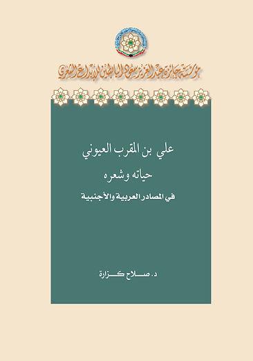 علي بن المقرب العيوني حياته وشعره في المصادر العربية والأجنبية