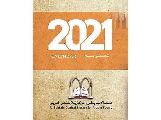 مكتبة البابطين المركزية تصدر تقويم 2021