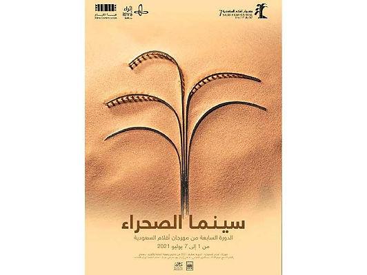 «مهرجان أفلام السعودية» يحتفي بالصحراء عبر 57 فيلماً
