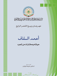 أحمد السقاف: حياته ومختارات من شعره