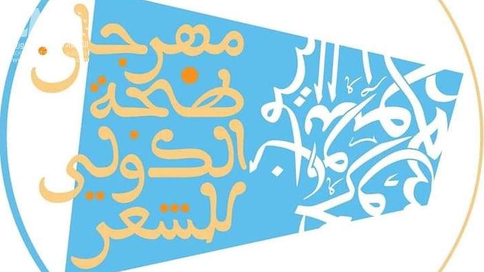 فتح باب المشاركة بجائزة طنجة للشعراء الشباب