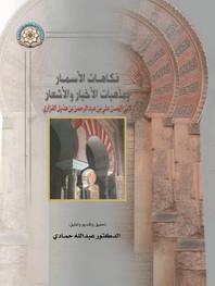 فكاهات الأسمار ومذهبات الأخبار والأشعار لأبي الحسن علي بن عبدالرحمن بن هذيل الفزاري (728 - 803هـ/ 1329 - 1401م)