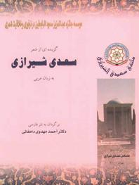 مختارات من شعر سعدي الشيرازي بالعربية