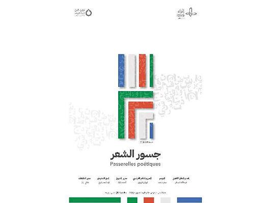 43 شاعراً سعودياً و4 دواوين على «جسور الشعر» الفرنسية