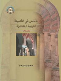الأنـــدلــــس  في القصيدة العربية المعاصرة (مختـــــــــــــارات)