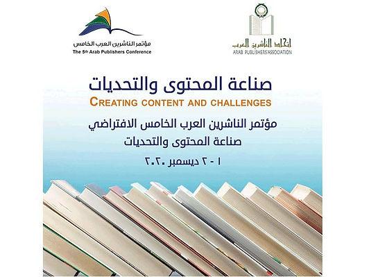 اتحاد الناشرين العرب يقيم مؤتمره الخامس «صناعة المحتوى والتحديات» مطلع ديسمبر