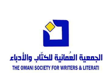 الجمعية العمانية للكتاب والأدباء تُعلن مشروعها الثقافي السنوي