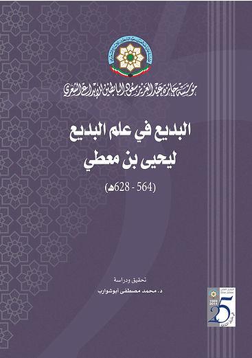 البديع في علم البديع ليحيى بن معطي (564 - 628هـ)