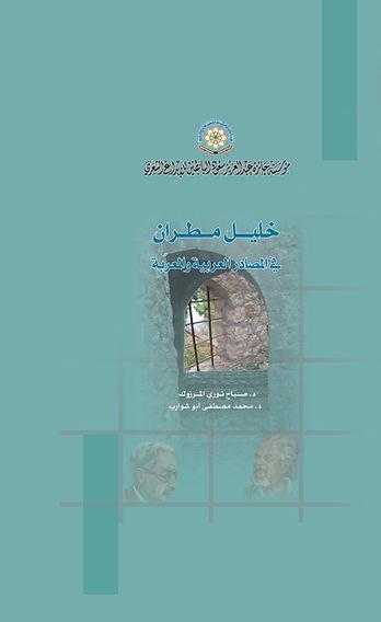 خليل مطران في المصادر العربية والمعربة
