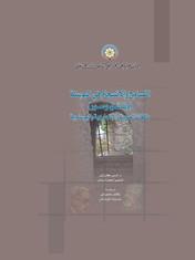 التسامح والانسجام في البوسنة (وثائق وصور)