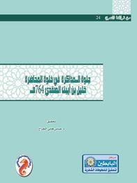 جلوة المذاكرة في خلوة المحاضرة خليل بن أيبك الصفدي (467هـ)