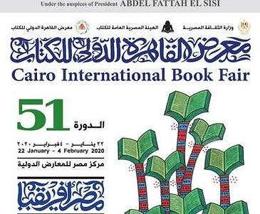 توزيع جوائز معرض القاهرة الدولي للكتاب في دورته الـ51