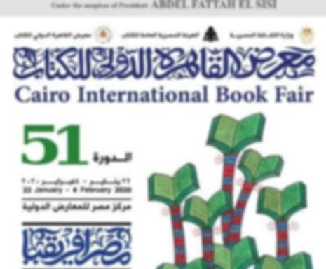 معرض-القاهرة-للكتاب-1-400x330.jpg