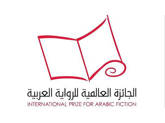الجائزة العالمية للرواية العربية تعلن قائمتها القصيرة لعام 2021