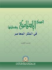 الهوية الإسلامية وقضاياها في الفكر المعاصر