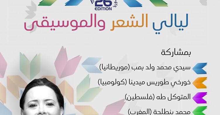 افتتاح (مهرجان) ليالي دار الشعر بتطوان