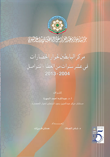 مركز البابطين لحوار الحضارات في عشر سنوات من العطاء المتواصل (2004 - 2013)
