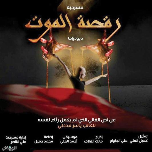 الدورة (11) لمهرجان مسرح بلا إنتاج الدولي تنطلق 22 أغسطس