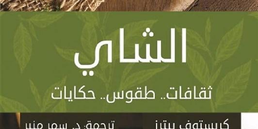 إعلان القائمة القصيرة لجوائز رفاعة الطهطاوي للترجمة