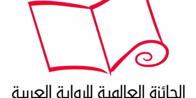 «البوكر» تكشف عن قائمتها القصيرة 29 مارس