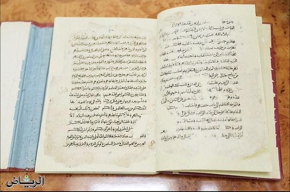 مكتبة الملك عبدالعزيز تقتني «تاريخ أفريقية»..