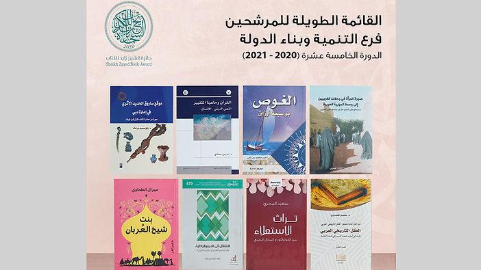 «زايد للكتاب» تعلن القائمة الطويلة لـ «التنمية» و«الفنون»