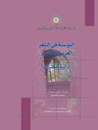 البوسنة في الشعر العربي المعاصر (دراسة ومختارات)