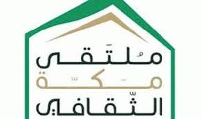 """ملتقى مكة الثقافي يطلق بوابة """"مبادرتي"""" الرقمية لاستقبال المبادرات المؤسسية"""