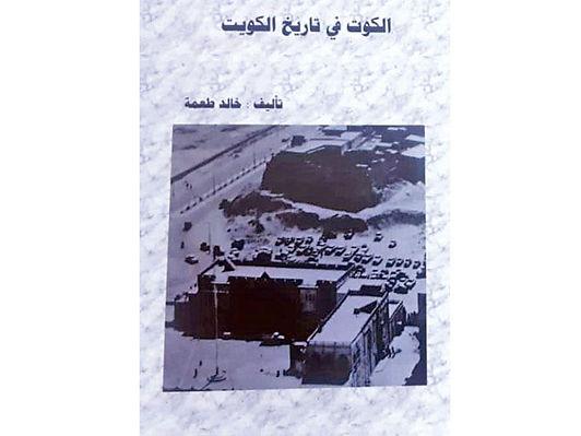 خالد طعمة يصدر «الكوت في تاريخ الكويت»