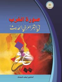 صورة الغرب في الشعر العربي الحديث