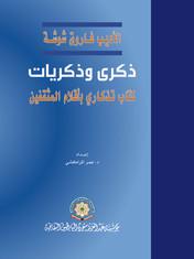 الأديب فاروق شوشة ذكرى وذكريات كتاب تذكاري بأقلام المثقفين
