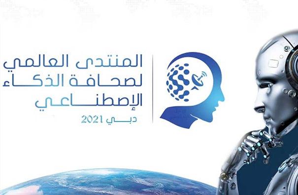 انطلاق الدورة الأولى من المنتدى العالمي لصحافة الذكاء الاصطناعي في مارس 2021