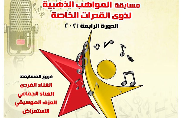 """انطلاق الدورة الرابعة من مسابقة """"المواهب الذهبية"""" في مصر"""