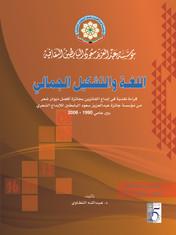 اللغة والتشكيل الجمالي قراءة نقدية في إبداع الفائزين بجائزة أفضل ديوان شعر من مؤسسة جائزة عبدالعزيز سعود البابطين للإبداع الشعري بين عامي 1990 - 2006