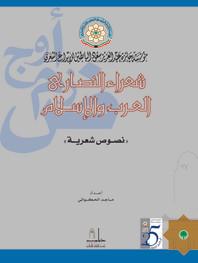 شعراء النصارى العرب والإسلام  «نصوص شعرية»