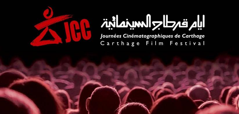 انطلاق الدورة الـ 31 لأيام قرطاج السينمائية 18 ديسمبر الجاري