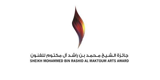 إطلاق جائزة الشيخ محمد بن راشد آل مكتوم للفنون