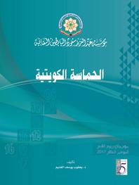 الحماسة الكويتية