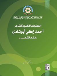 الكتابات النقدية للشاعر أحمد زكي أبو شادي (نقد الشعر)
