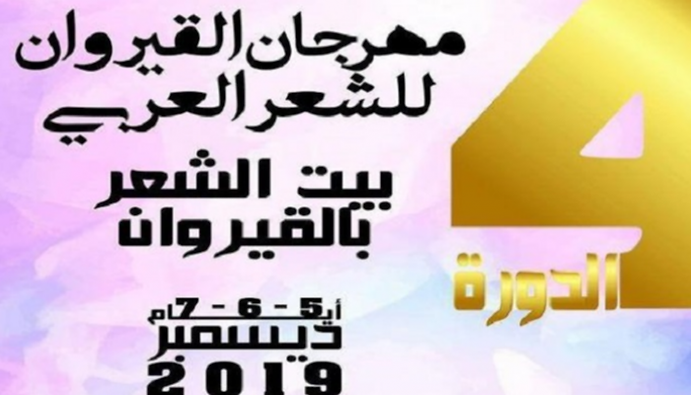 انطلاق مهرجان القيروان للشعر العربي في تونس