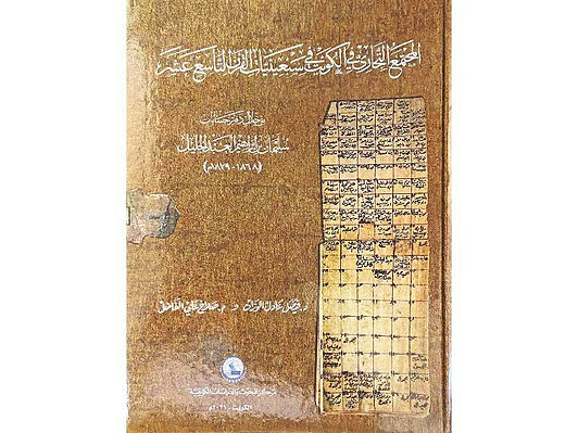 «المجتمع التجاري» يوثق تاريخ الكويت بالقرن الـ 19