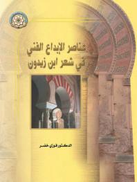 عناصر الإبداع الفني في شعــر ابن زيدون
