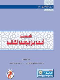 شعر أحمد بن يوسف الكاتب